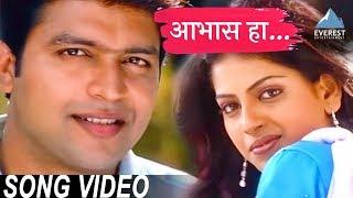 Aabhas Ha Song Video - Yanda Kartavya Aahe   Marathi Romantic Songs   Ankush Choudhary, Smita