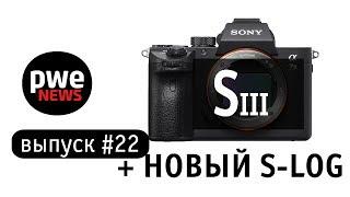 PWE News #22. Nikon 3500, Sony a7sIII, Fujifilm X-T100 и новости от Canon