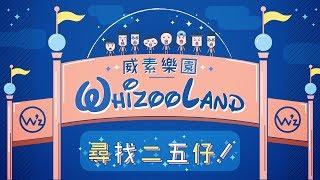 20/8 【威素經典Game樂園 - 二五仔,現身吧!😈
