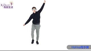 xfitness有氧生活x基本課程『Max甩手舞』 by 艾克斯xfitness有氧生活