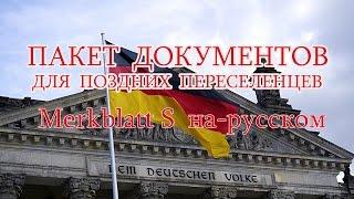 Пакет документов для поздних переселенцев Merkblatt S на русском.АПОСТИЛЬ