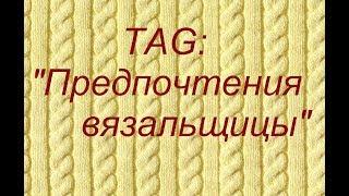 "TAG:""Предпочтения вязальщицы"".Автор""Повязушки с Танюшкой""."