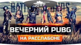 ВЕЧЕРНИЙ PUBG в веселой компании Джова, Баги и Ангелоса!