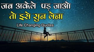 Best Motivational Video in Hindi Life Changing Quotes By Praveen Jain Kochar Status