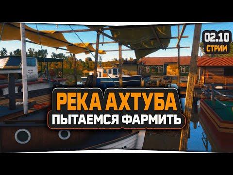 Стрим на реке ахтуба