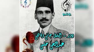 تحميل و مشاهدة عبدالحي حلمي /دور البلبل جاني وقاللي /علي الحساني MP3