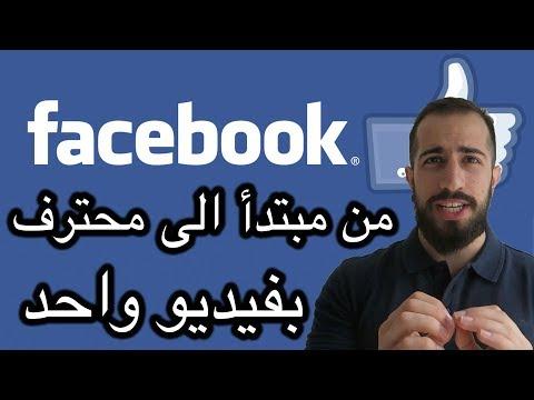 🦋فيس بوك ادز من مبتدئ إلى خبير في فيديو واحد !  | الاعلانات الممولة على الفيس بوك ادس ٢٠١٨🦋