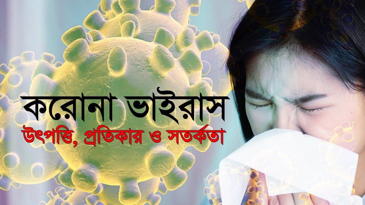 প্রাণঘাতী করোনা ভাইরাসের উৎপত্তি, প্রতিকার ও সতর্কতা || Coronavirus
