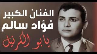 مازيكا الفنان الكبير فؤاد سالم اغنية يابو الكرانيل النسخة الاصلية تحميل MP3