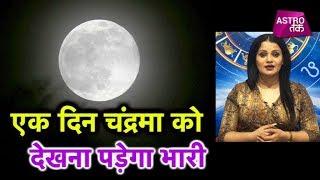 एक दिन चंद्रमा को देखना पड़ सकता है भारी   Shruti Dwivedi     Astro Tak