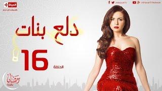 مسلسل دلع بنات للنجمة مي عز الدين - الحلقة السادسة عشر 16