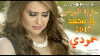 تحميل اغاني سارية السواس يا محمد 2017 طبعن جنت عايش الحضه ???????? MP3