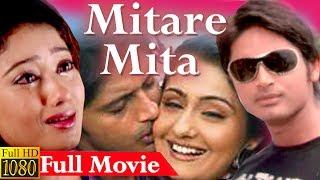 SUPER HIT ODIA MOVIE - Mitare Mita | Odia FULL Movie 2020 | Arindam Roy,Namrata | Latest odia Film