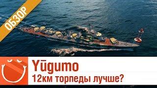 Yūgumo 12км торпеды лучше? - обзор - World of warships