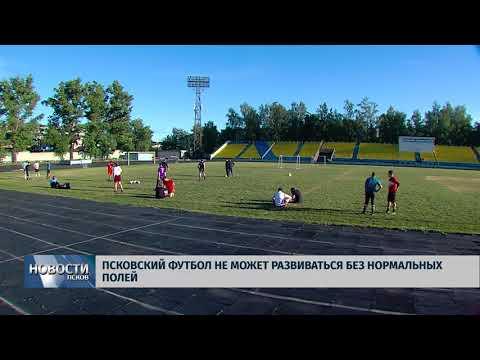 Новости Псков 14.06.2018 # Псковский футбол не может развиваться без нормальных полей