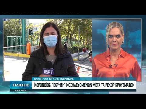 Ποια είναι η κατάσταση στα νοσοκομεία της Θεσσαλονίκης | 06/11/2020 | ΕΡΤ