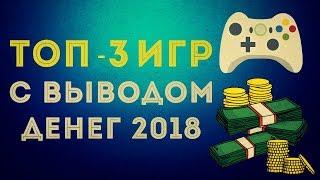 ТОП-3 ИГР С ВЫВОДОМ ДЕНЕГ 2018 MOTORMONEY И FRUITMONEY НЕ ПЛАТЯТ!