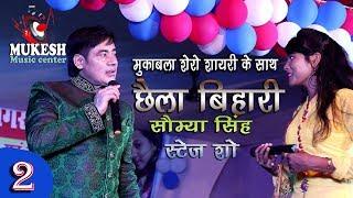 मुकाबला शेरो शायरी सुपरस्टार छैला बिहारी और मिस सौम्या sunil chhaila Bihari #Mukesh music center #2