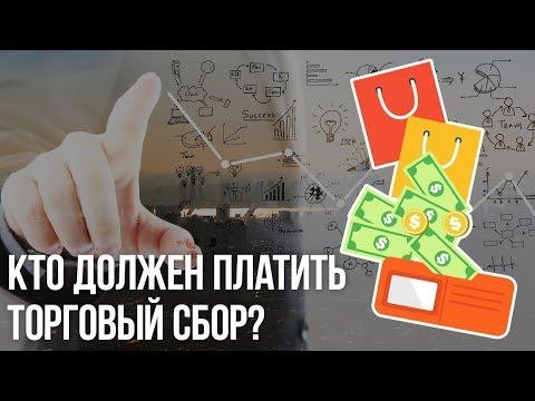 Что такое торговый сбор и кто должен его платить?
