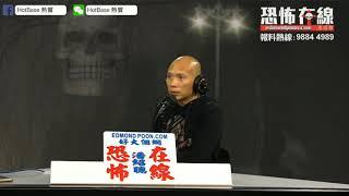 喃嚤師傅法事中突然有異樣,原來先人顯咗靈 〈恐怖在線〉2019-01-08