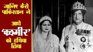 जानिए कैसे पाकिस्तान ने आधे कश्मीर को हथिया लिया | POK Facts & History Hindi