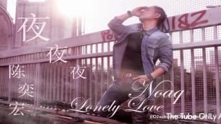 夜夜夜夜  陈奕宏 -official HD高畫質 )( Night more night ) Lonely Love Album by NPC Production 2016
