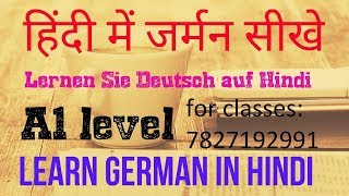 Learn German in Hindi | German for beginners : lesson 1 - Alphabets and Phonetics |