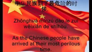 Yìyǒngjūn Jìnxíngqǔ' - China National Anthem (Chinese, Pinyin and English Lyrics)