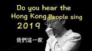 "給林鄭的歌~新詞版2019 ""Do you hear the People Sing"""