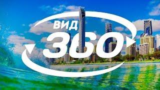 Путешествуйте Вокруг Света, Не Вставая с Дивана | 360 VR
