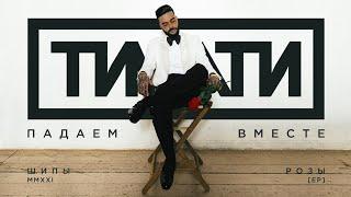 Тимати - Падаем Вместе