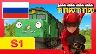 мультфильм для детей l Титипо Новый эпизод l #17 Сокровище Дизеля l Паровозик Титипо