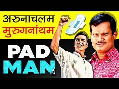 padman real story in hindi arunachalam muruganantham biogr