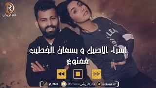 اغنية ممنوع - اسراء الاصيل و بسمان الخطيب - كاملة - اغاني عراقية 2020 تحميل MP3