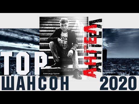 Абсолютная новинка!!! Александр Курган - Ангел /Шансон 2020/