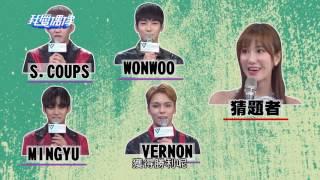 【我愛偶像】161013 SEVENTEEN(세븐틴) Special interview 특별 인터뷰 ♡ Part 3