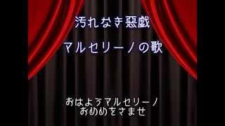 マルセリーノの歌 ( 汚れなき悪戯 ) 自作伴奏cover / 歌:takimari