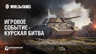 Игровое событие - Курская битва. Ход сражения день за днём.