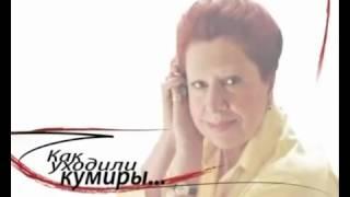Как уходили кумиры   Ульянова Инна