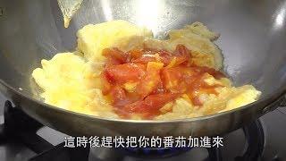 吳恩文的快樂廚房┃滑嫩番茄炒蛋有撇步 #014