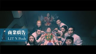 商業廣告|舞蹈| Lit N Posh| Waacking
