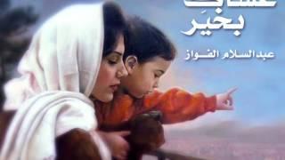 اغاني حصرية عساكم بخير - عبد السلام الفواز تحميل MP3