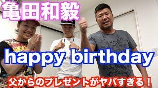 亀田和毅誕生日過ぎてプレゼントを渡したらどんな反応するのか?