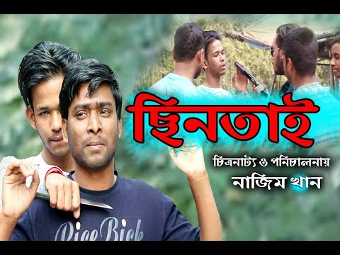 Short Flim Sintai Ll ছিনতাই Ll Bangla Natok 2019