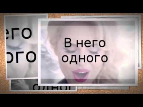 Ханна - Мама, Я Влюбилась В Него ( Текст – Lyrics )