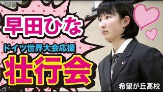 早田ひなさん第一弾 2017卓球 壮行会 希望が丘高校