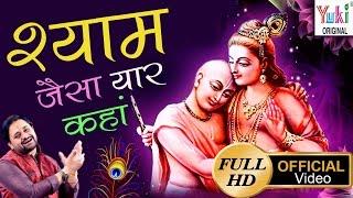 Shyam Jaisa Yaar Kahan  Ram Kumar Lakkha