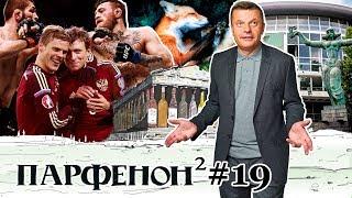 """Парфенон #19: драки парами, """"Экстаз"""", зачем мне Грузия, «Сердце мира», бегом на «Бег»!"""