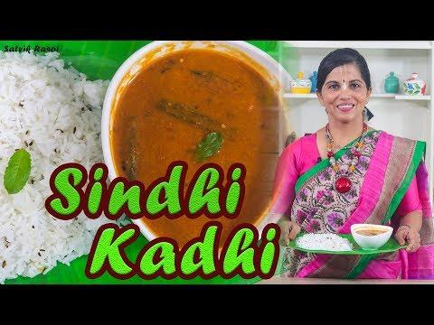 Sindhi Kadhi   Authentic सिंधी कढ़ी   How To Make Sindhi Kadhi   Satvik Rasoi