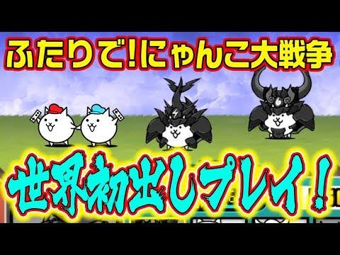【にゃんこ大戦争】ナゾウサギのキャラゲット方法 …